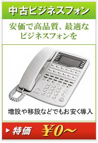 中古ビジネスフォン