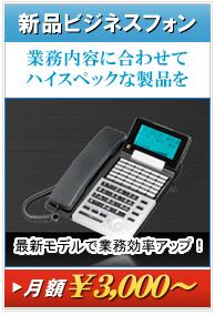 新品・最新ビジネスフォン