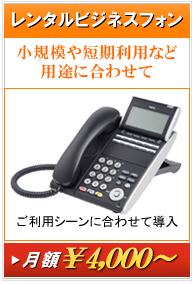 レンタルビジネスフォン