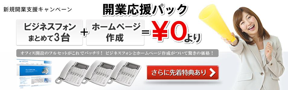 2013年 新規開業支援キャンペーン 「開業応援パック」