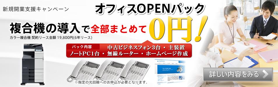 2013年 新規開業支援キャンペーン 「オフィスOPENパック」